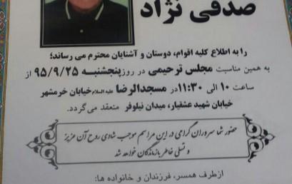 باشگاه دماوند در اندوه درگذشت سیدمهدی صدقی نژاد از بنیان گزاران خود سوگوارشد !