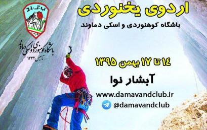 اردوی یخ نوردی با هدف صعود آبشار عمودی و شب مانی زمستانی برای اعضای باشگاه دماوند
