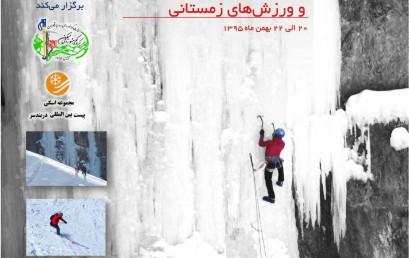 اطلاعیه دهمین دوره جشنواره یخ نوردی و ورزشهای زمستانی انجمن کوهنوردان ایران
