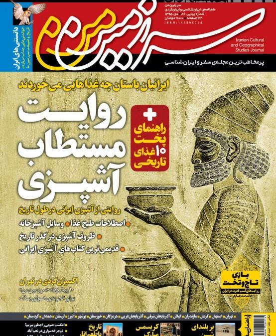 شماره دی ماه نشریه سرزمین من منتشر شد!