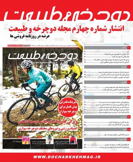 انتشار شماره چهارم مجله دوچرخه و طبیعت