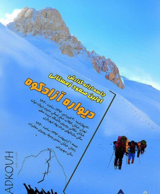 انجمن کوهنوردان ایران : گزارش خوانی نخستین پیمایش زمستانی دیواره آزادکوه