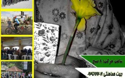 شرکت دوچرخه سواران باشگاه کوهنوردی و اسکی دماوند  دربازدید از آسایشگاه کهریزک