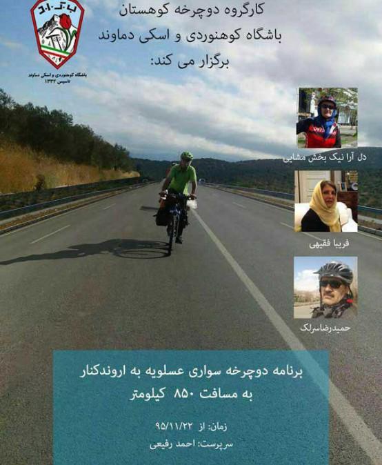 """چهلمین و یکمین نشست: گزارش دوچرخه سواری """" یک روز جلوتر از سیل"""""""