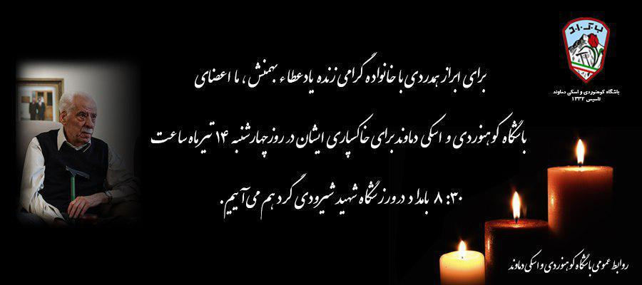 خاک سپاری زنده یاد عطاء بهمنش در چهارشنبه ۱۴ تیر از ورزشگاه شیرودی