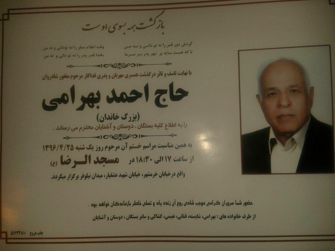 درگذشت حاج احمد بهرامی پدر ارجمند مدیر عامل گرامی وحید بهرامی را تسلیت می گوییم!
