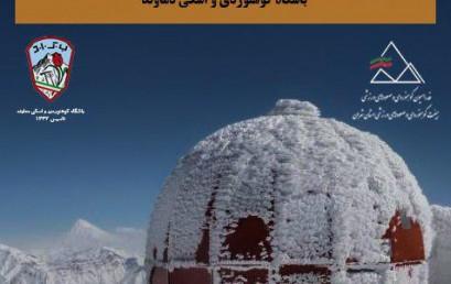۲۳ امرداد شب نکوداشت پیشکسوتان کوهنوردی شهر تهران