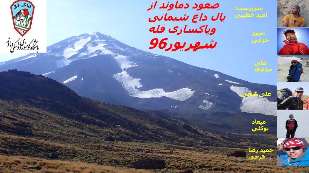 نشست هفتگی دوشنبه:گزارش صعود دماوند از یال داغ وپاکسازی قله دماوند