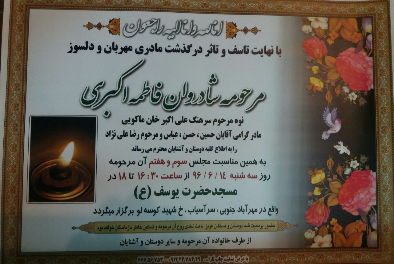 آیین سوگواری درگذشت مادر هم نورد گرامی عباس علی نژاد