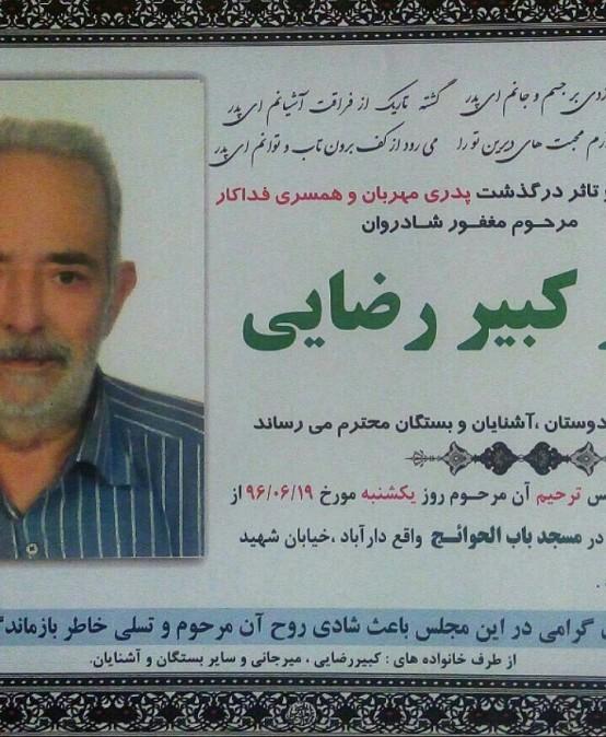 دراندوه درگذشت پدر هم نورد گرامی جمال کبیررضایی سوگواریم
