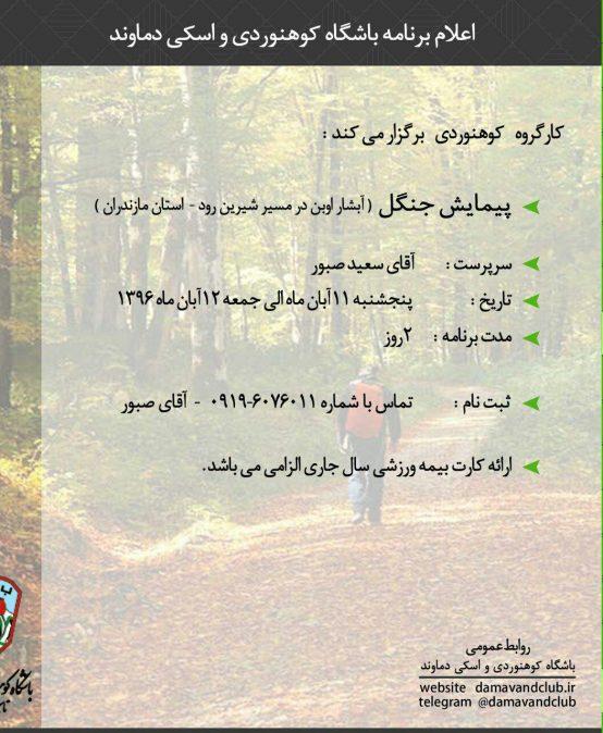 پیمایش جنگل ( آبشار اوبن در مسیر شیرین رود- استان مازندران) ۱۱ و ۱۲ آبان ۹۶