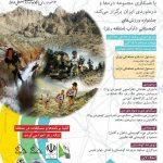 جشنواره ورزشهای کوهستانی داراب ۲۵ الی ۲۸ آبان