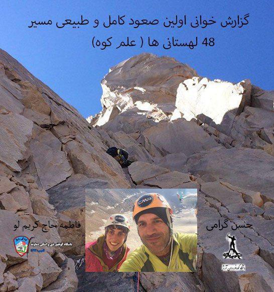 جلسهی عمومی دوشنبه ۸ آبان ماه  ۹۶ باشگاه کوهنوردی و اسکی دماوند