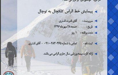 خط الراس کلکچال به توچال ۲۸ مهر
