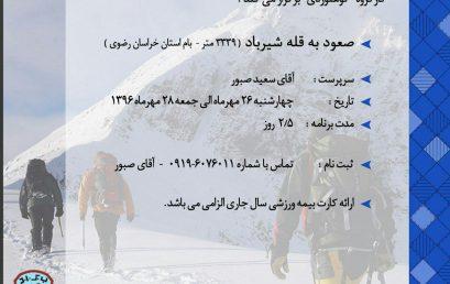 صعود قله شیرباد ۲۷ و ۲۸ مهر ماه