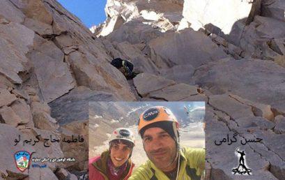 گزارش پیمایش مشترک حسن گرامی و فاطمه حاجی کریم لو بردیواره علم کوه