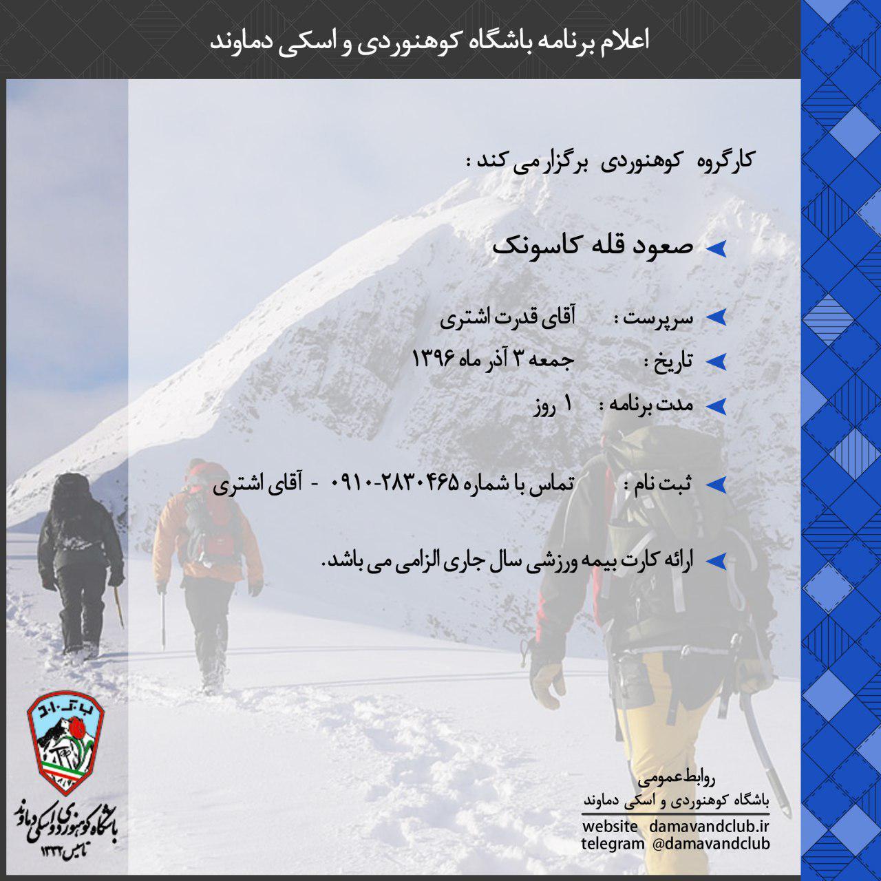 صعود قله کاسونک ۳ آذر ۹۶