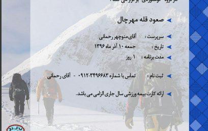 صعود به قله مهرچال ۱۰ آذر