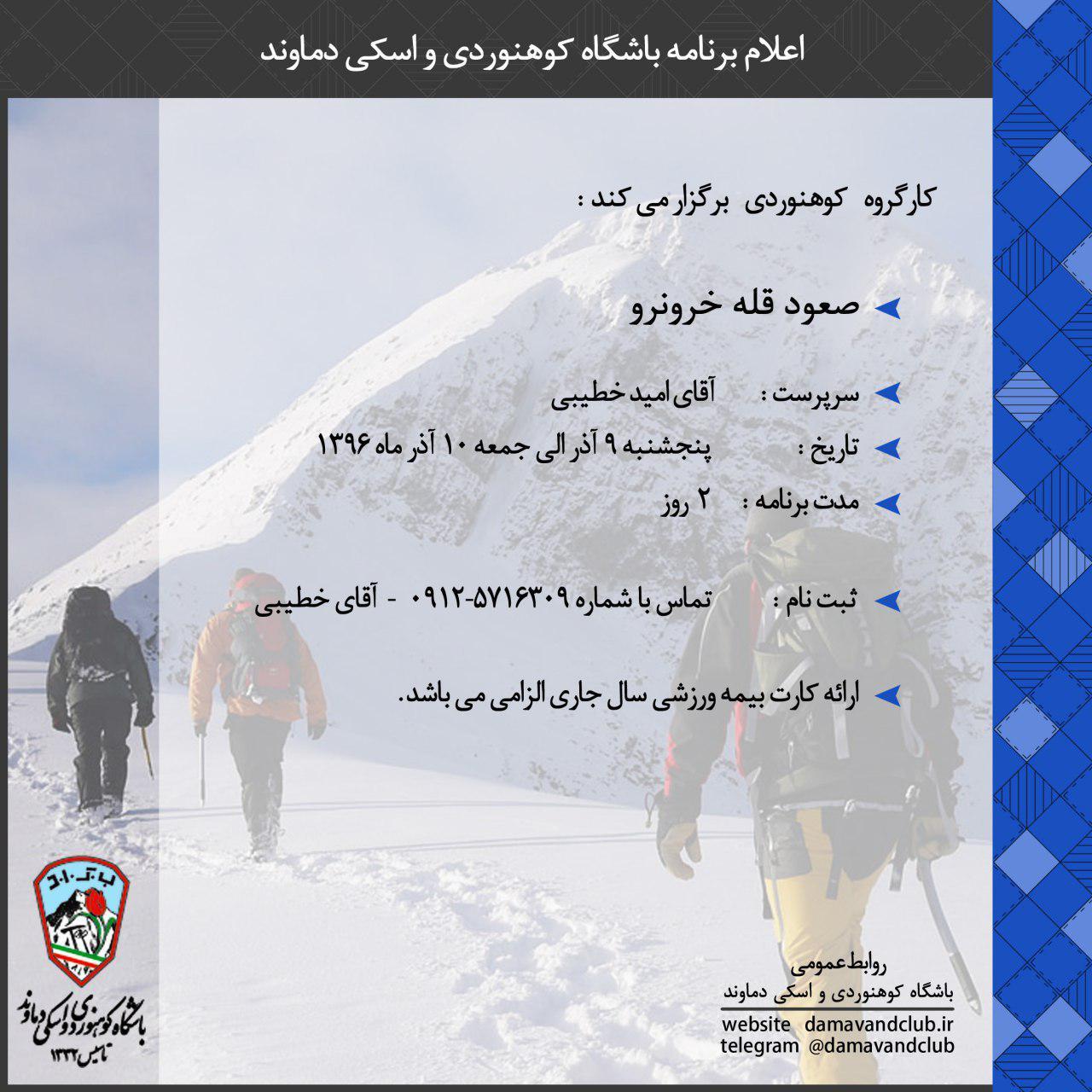 صعود قله خرونرو ۹ و ۱۰ آذر