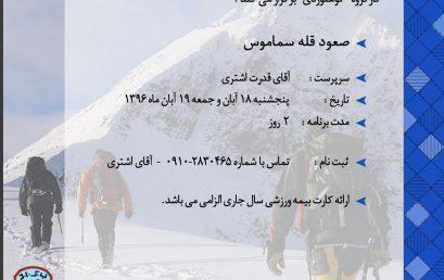 صعود قله سماموس ۱۸ و ۱۹ آبان ۹۶