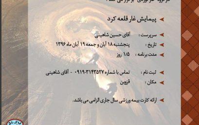 پیمایش غار قلعه کرد ۱۸ و ۱۹ آبان ۹۶