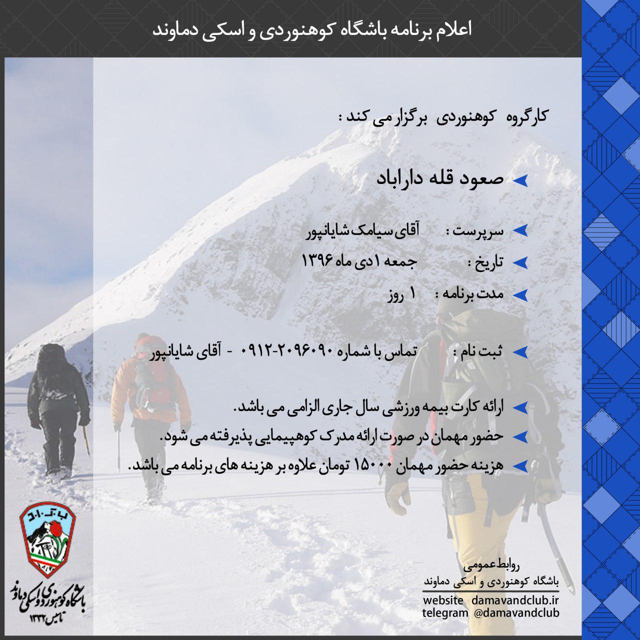 صعود به قله داراباد ۱ دی ماه ۹۶