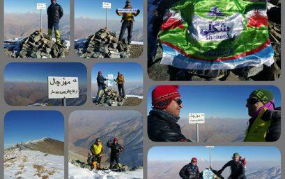 گزارش صعود به قله مهرچال ۱۰ آذر ۹۶