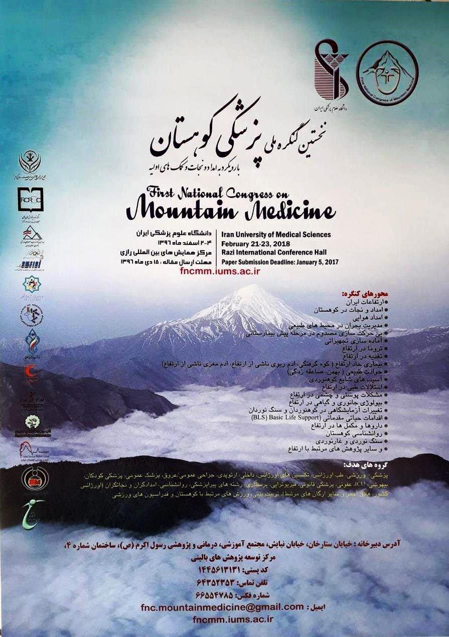 نخستین کنگره ملی پزشکی کوهستان ۲ تا ۳ اسفند ۹۶ در مرکز همایش های بین المللی رازی