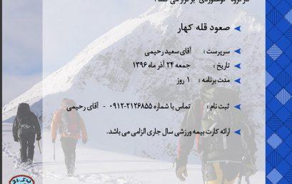 صعود قله کهار ۲۴ آذر ۹۶