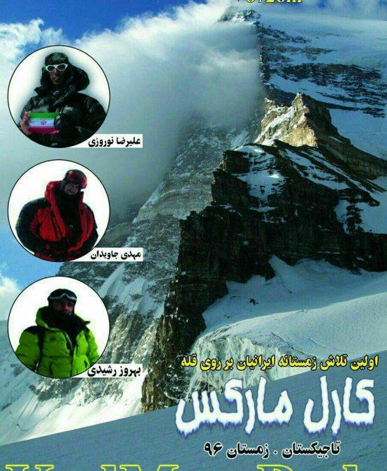 اولین تلاش زمستانه ایرانیان روی قله کارل مارکس _زمستان ۹۶