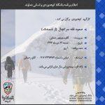 صعود قله سرکچال از شمشک۲۹ دی ۹۶