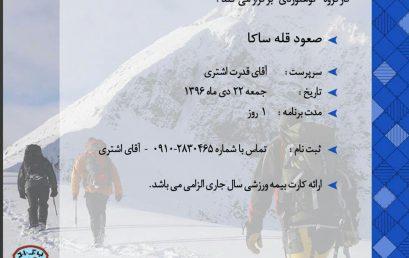صعود به قله ساکا ۲۲ دی ماه ۹۶