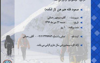 صعود به قله هم هن ۲۲ دی ماه ۹۶