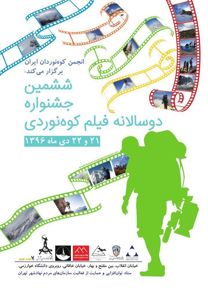 ششمین جشنواره دوسالانه فیلم کوه نوردی