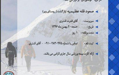 صعود قله عظیمیه ۲۰بهمن ۹۶