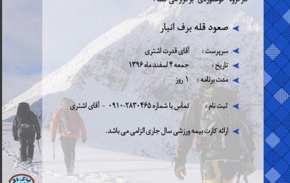 صعود به قله برف انبار ۱ اسفند ۹۶