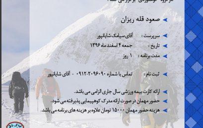 صعود به قله ریزان ۱ اسفند ۹۶