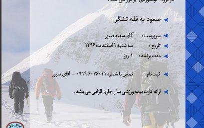 صعود به قله تشگر ۱ اسفند ۹۶