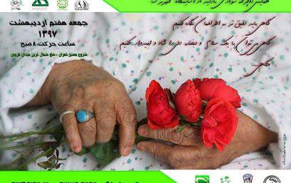 رکاب زنی گروه ها و دوچرخه سواران تهران به سوی آسایشگاه کهریزک