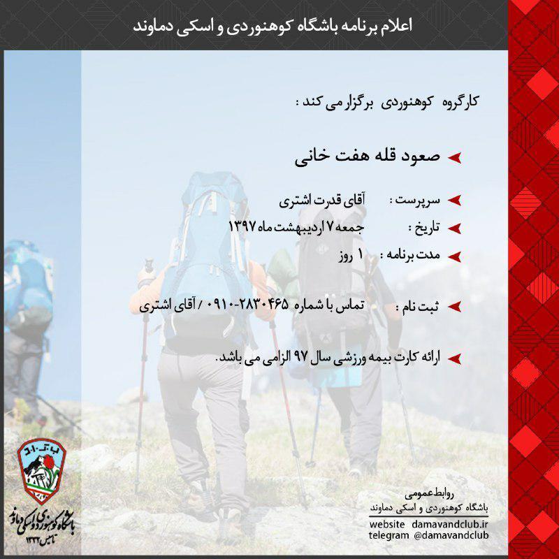 صعود قله هفت خانی ۷ اردیبهشت ماه ۹۷