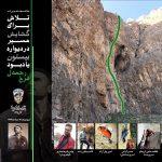 گشایش مسیر در دیواره بیستون – یادبود استاد فرخ رحمدل