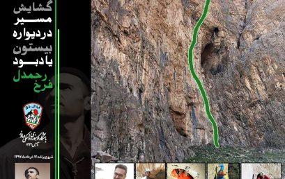 گشایش مسیر جدید در دیواره بیستون یادبود استاد فرخ رحمدل با موفقیت پایان یافت