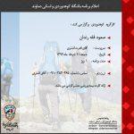 صعود قله رندان جمعه ۱۱ خرداد ۹۷