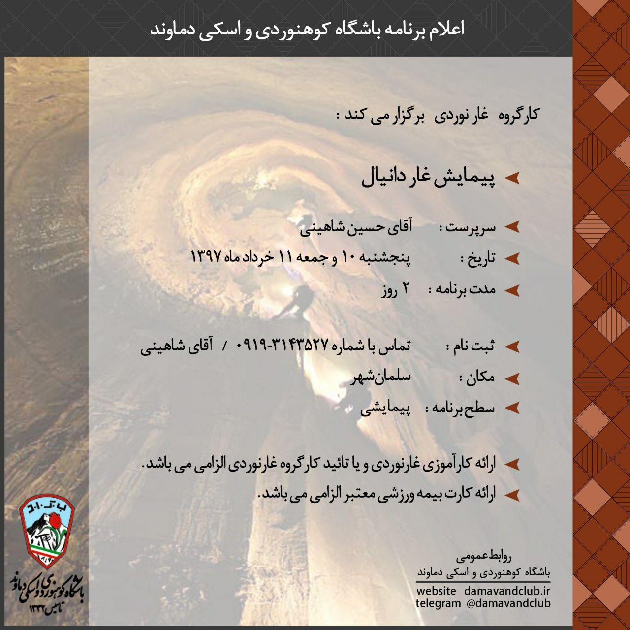 پیمایش غار دانیال جمعه ۱۱ خرداد ۹۷