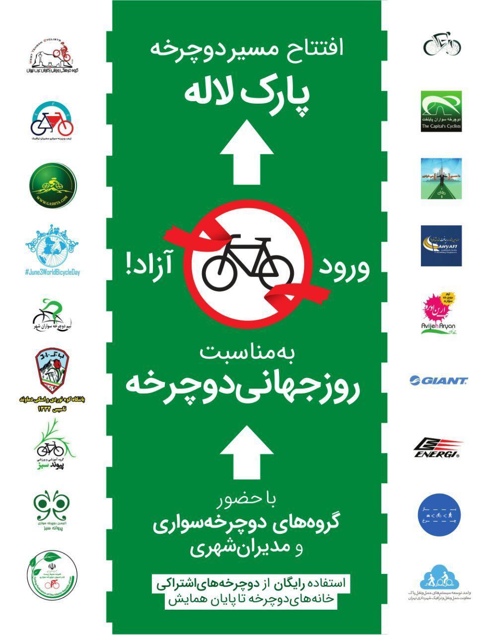 افتتاح دوچرخه راه بوستان لاله تهران
