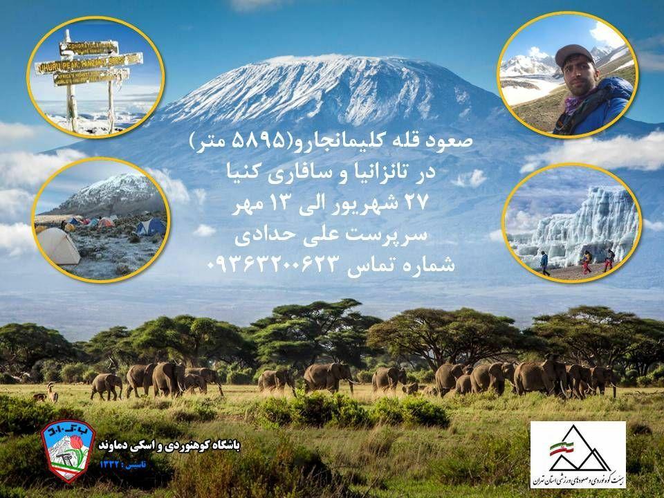 صعود به قله کلیمانجارو و سافاری در کنیا