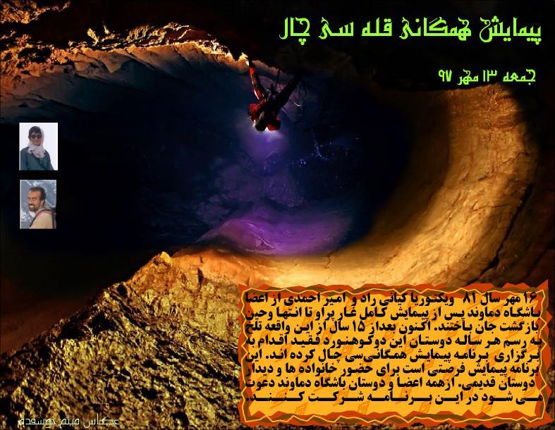 صعود قله سی چال یادبود جانباختگان حادثه غار پراو
