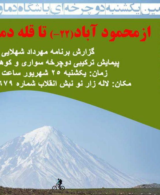 جلسه روز یکشنبه ۲۵ شهریور_ کارگروه دوچرخه کوهستان