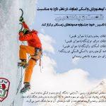 جشنواره زمستانه باشگاه دماوند به مناسبت شصت و پنجمین سالگرد تاسیس