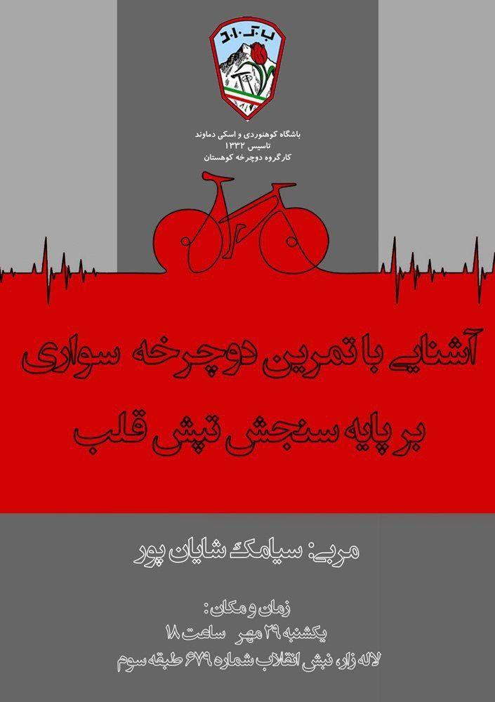 جلسه روز یکشنبه ۲۹ مهر ۹۷ کارگروه دوچرخه کوهستان